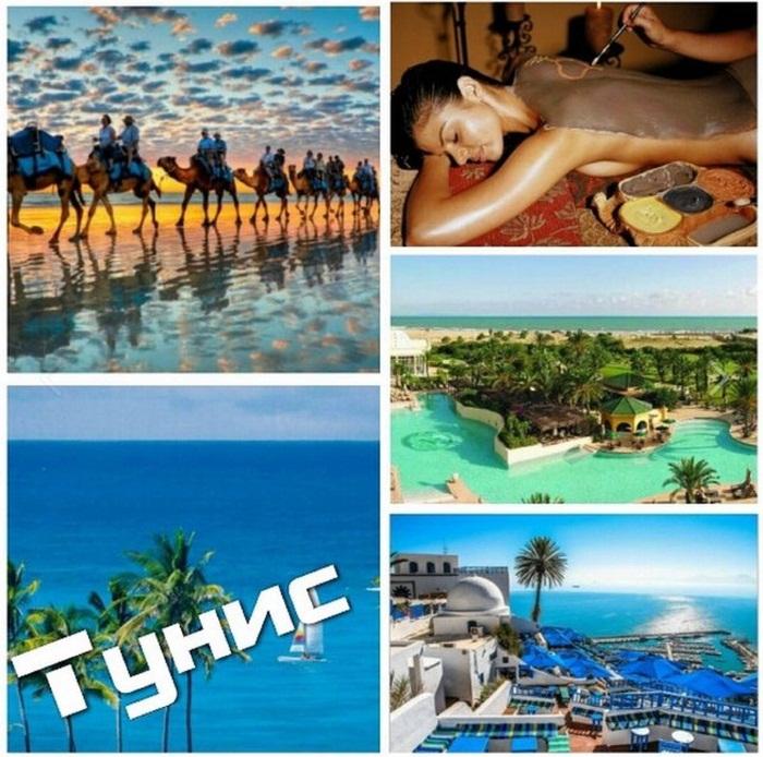 Тунис картинка с надписью