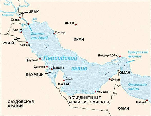 Персидский залив к какому морю относится