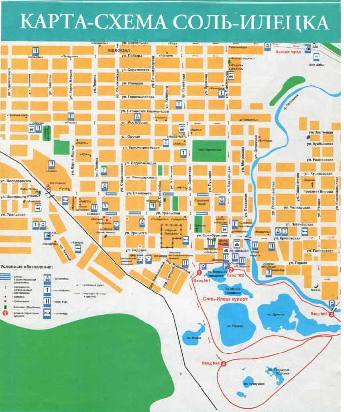 Соль Илецк. Где находится курорт, карта, фото озера, цена отдыха, жилья, лечения