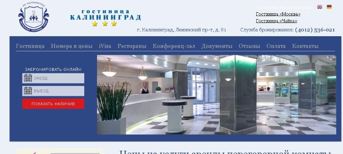 Гостиница Калининград в Калининграде на карте города, адрес, отзывы. Цены номеров