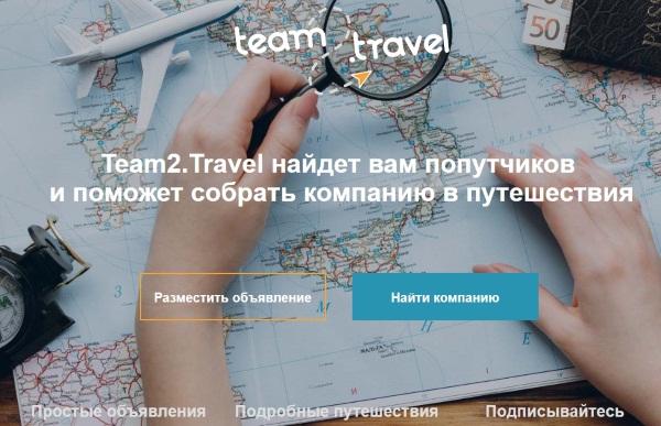 Как найти попутчика для отдыха за границей. Сервисы, приложения, программы для путешествий на автомобиле, туры