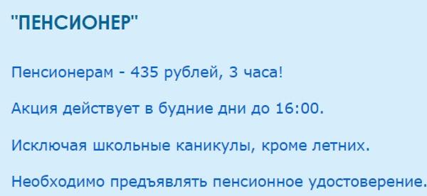 Аквапарки в Санкт Петербурге. Какой лучше, акции и цены 2019