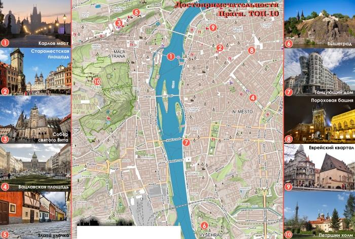 Достопримечательности Праги, фото и описание. Что посетить туристу зимой, летом, осенью, весной. Карта с адресами, схемами проезда