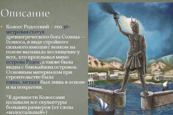 Колосс Родосский. Статуя в наше время, описание чуда света, история, из чего сделан, высота, где находится