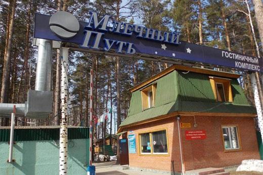 База отдыха Млечный путь в Новосибирске