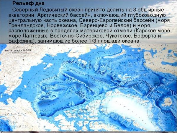 большую часть океана занимают