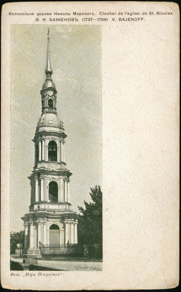 Николо-Богоявленский морской собор в Санкт Петербурге. История, адрес, как добраться, расписание