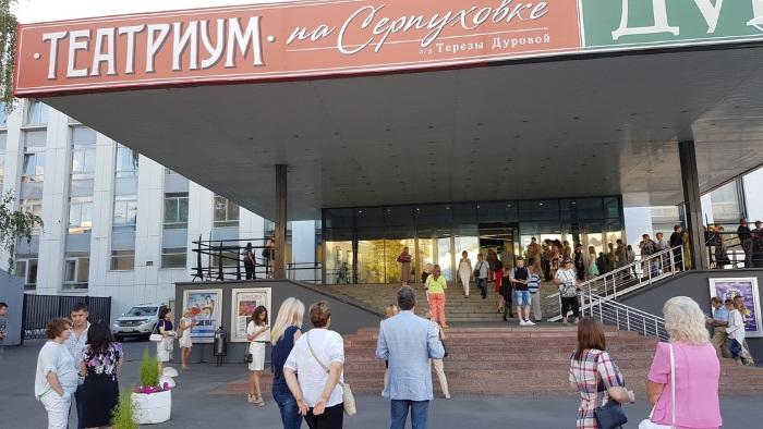Театриум на Серпуховке. Фото зала, лучшие места, как добраться на метро