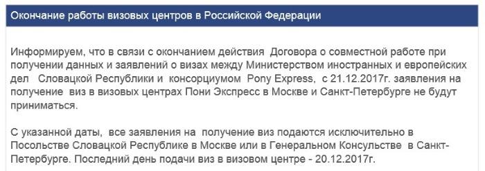 Виза в Словакию (Братиславу) для россиян. Цена и сроки изготовления, как оформить самостоятельно