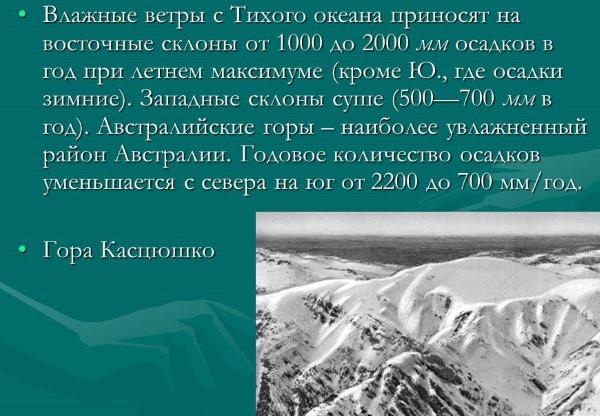Большой водораздельный хребет. Где находится на карте мира, возраст, самая высокая точка, складчатость, тип гор, полезные ископаемые