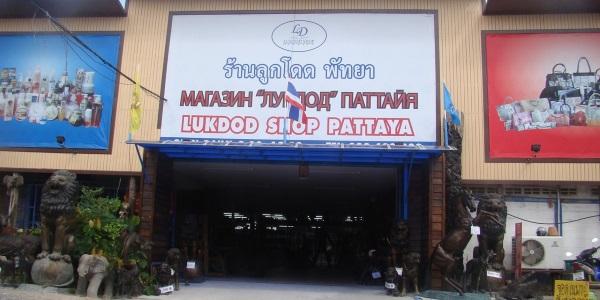 Что купить в Таиланде себе и на подарок. Лучшие сувениры, продукты, предметы