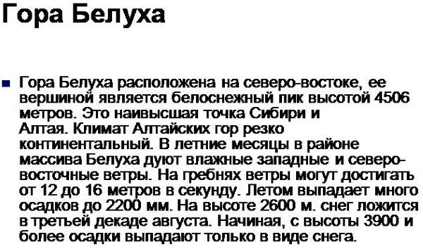 Гора Белуха на карте России, Горный Алтай. Где находится, фото, высота, координаты, характеристики, маршруты