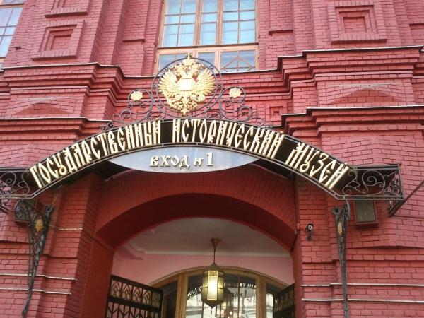 Государственный исторический музей, Москва. Адрес, история, произведения