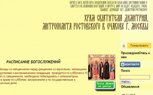 Храм Димитрия Ростовского в Очаково. Расписание богослужений, история, адрес, как добраться