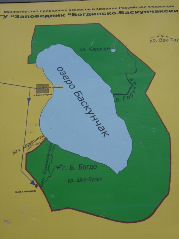Озеро Баскунчак. Где находится на карте России, фото, характеристики. Отдых