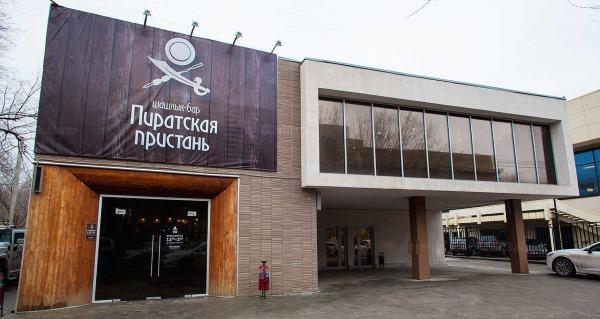 Отзывы о шашлык-баре Пиратская пристань на улице Маршала Рокоссовского - Рестораны