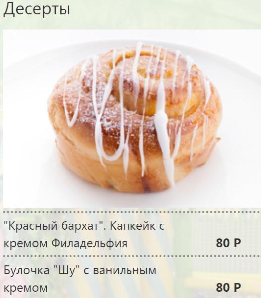 Ресторан Любимый. Санкт-Петербурге, пр. Индустриальный. Меню, как добраться