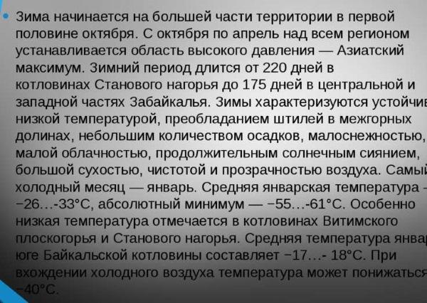 Становое нагорье на карте России. Где находится, природа, история
