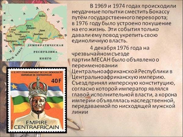 Центральная Африканская Республика на карте мира, столица, описание, история