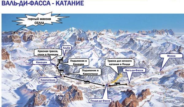 Валь ди Фасса горнолыжный курорт. Схема трасс, карта, как добраться, описание, цены