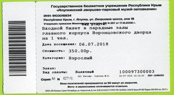 Воронцовский дворец в Крыму. Фото внутри, снаружи. История