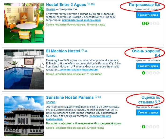 Booking.com. Как позвонить, отменить, оплатить, получить скидку, бронировать отель. Лайфхаки Букинг ком