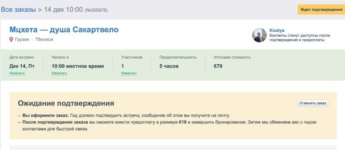 Экскурсии в Тбилиси на русском языке на автобусе, индивидуальные. Цены
