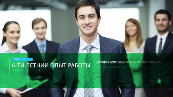 Как эмигрировать в США из России с семьей, без денег на ПМЖ. Список профессий