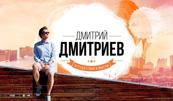 Самые интересные видео-блоги о путешествиях по миру, о туризме
