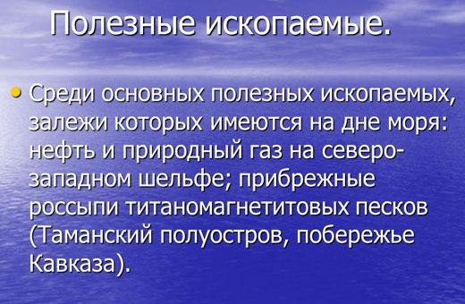 Черное море. Площадь и глубина, карта, соленость, ресурсы, фото, обитатели, характеристики