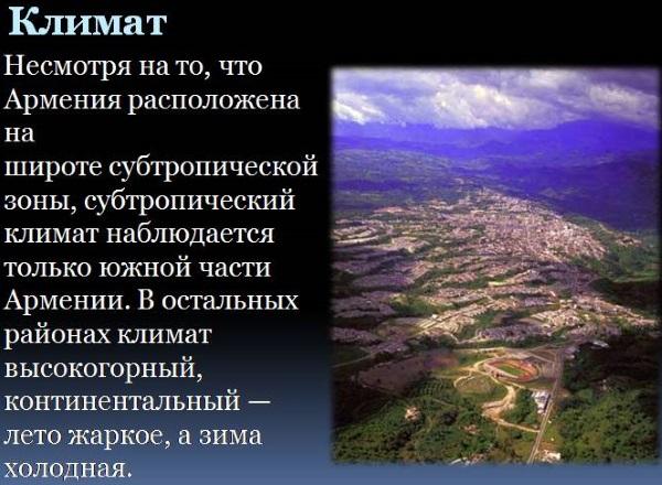 Горнолыжные курорты Армении: Цахкадзор, Джермук, Севан. Отзывы и цены