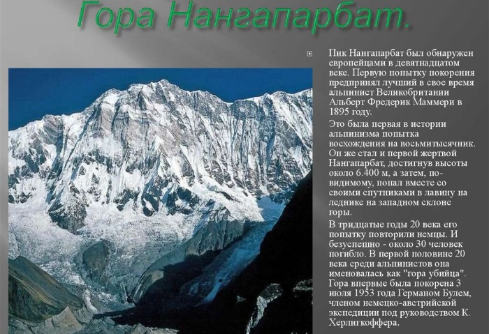 Самые высокие вершины в мире. Эверест, Эльбрус и другие горы Земли