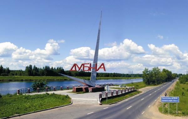 Дубна, Россия. Достопримечательности на карте города, фото, что посмотреть за день