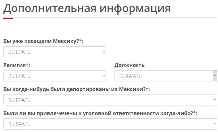 Электронное разрешение в Мексику для россиян. Как оформить визу, что заполнять на сайте