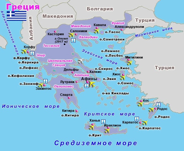 Карта Греции с островами на русском языке с городами, курортами, морями
