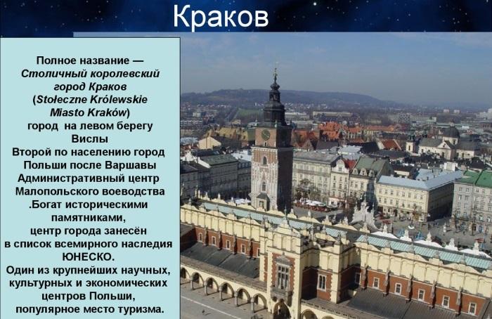 Краков. Достопримечательности, карте, фото города, что посмотреть за один день, куда сходить туристу