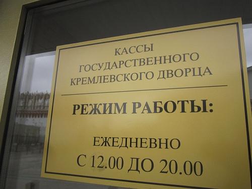 Кремлевский дворец. Фото зала, схема, история, интересные факты, адрес, как добраться