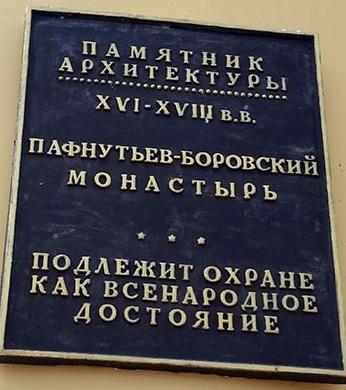Свято-Пафнутьев Боровский монастырь. Расписание богослужений, история, адрес, как добраться, фото