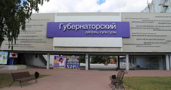 Дворец Губернаторский, Ульяновск. Схема, фото зала, афиша, адрес на карте, как добраться