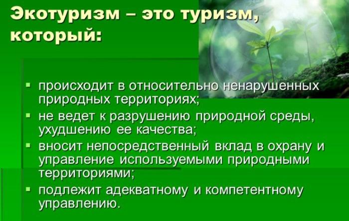 Экотуризм в России, Подмосковье, Европе. Что это такое, виды, фото, центры, развитие