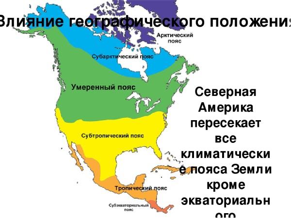 Интересные факты о Северной Америке. Презентация по географии, фото, видео