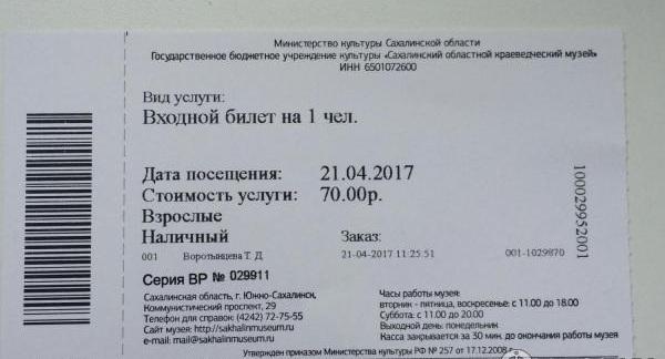Краеведческий музей Южно-Сахалинска. История, фото, режим работы, экспонаты, адрес