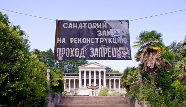 Санаторий Орджоникидзе в Сочи. История, известные посетители, фото. Адрес, как добраться