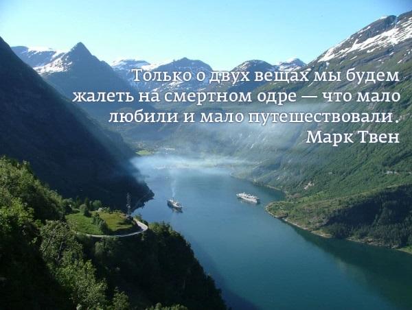 Красивые высказывания о путешествиях. Афоризмы, цитаты известных людей, стихи