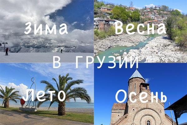 Грузия. Фото, достопримечательности, самые красивые, святые места, отдых и туризм