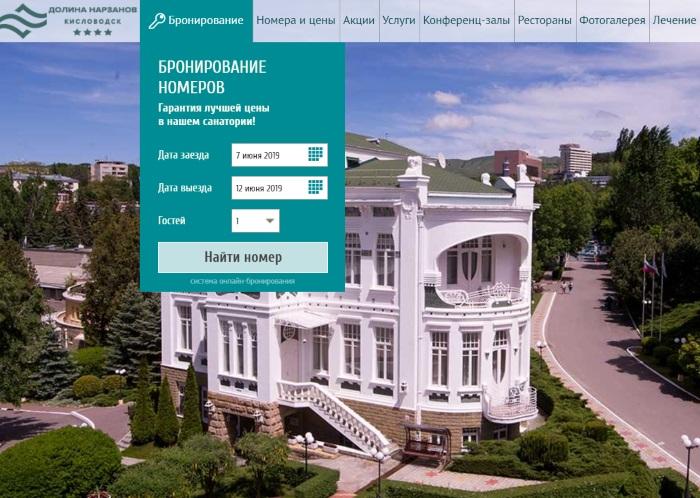 Санаторий Долина Нарзанов, Кисловодск. Фото, адрес, цены и отзывы