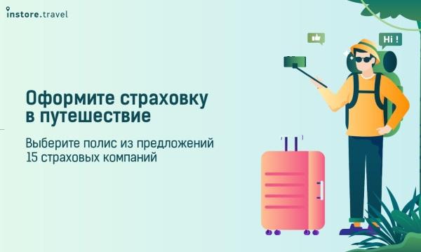 Страховой полис для выезжающих за границу, путешествий Шенген. Цена, где оформить, виды, мультивиза