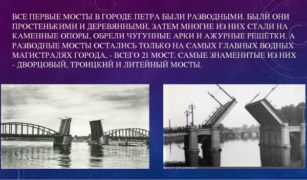 Дворцовый мост в Санкт-Петербурге. Фото, история, когда разводят, интересные факты
