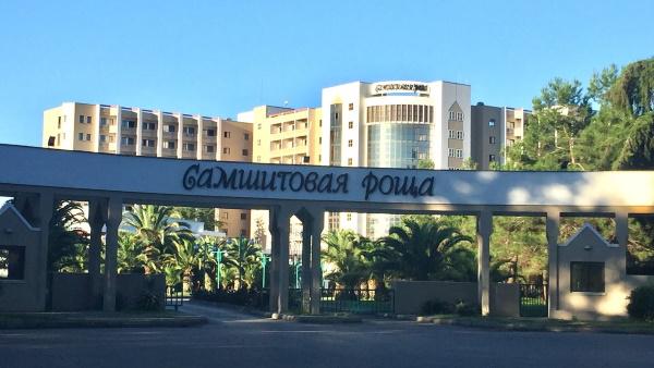 Пансионат «Самшитовая роща», Абхазия, Пицунда: цены на 2020 год   338x600