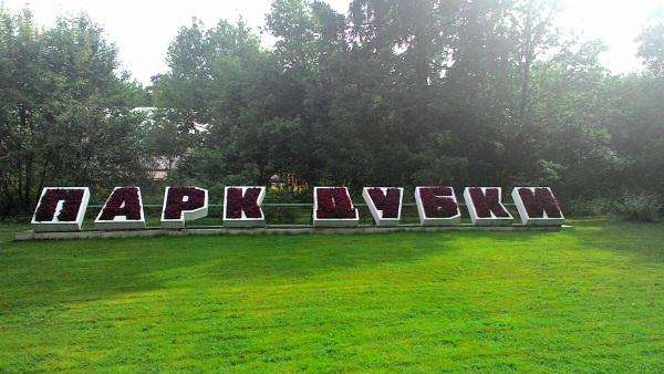 Сестрорецк. Достопримечательности, фото с описанием города, что посмотреть за день